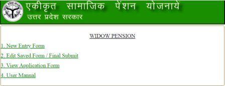 जाने विधवा पेंशन (Widow Pension) योजना ऑनलाइन आवेदन कैसे करे ?