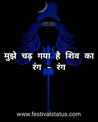 MAHAKAL STATUS IN HINDI  - MAHADEV STATUS - IN HINDI