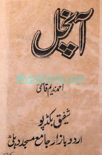aanchal By ahmad-nadeem-qasmi