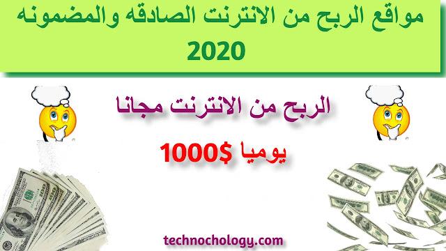 مواقع الربح من الانترنت الصادقه | الربح من الانترنت مجانا  - تكنوكولوجي