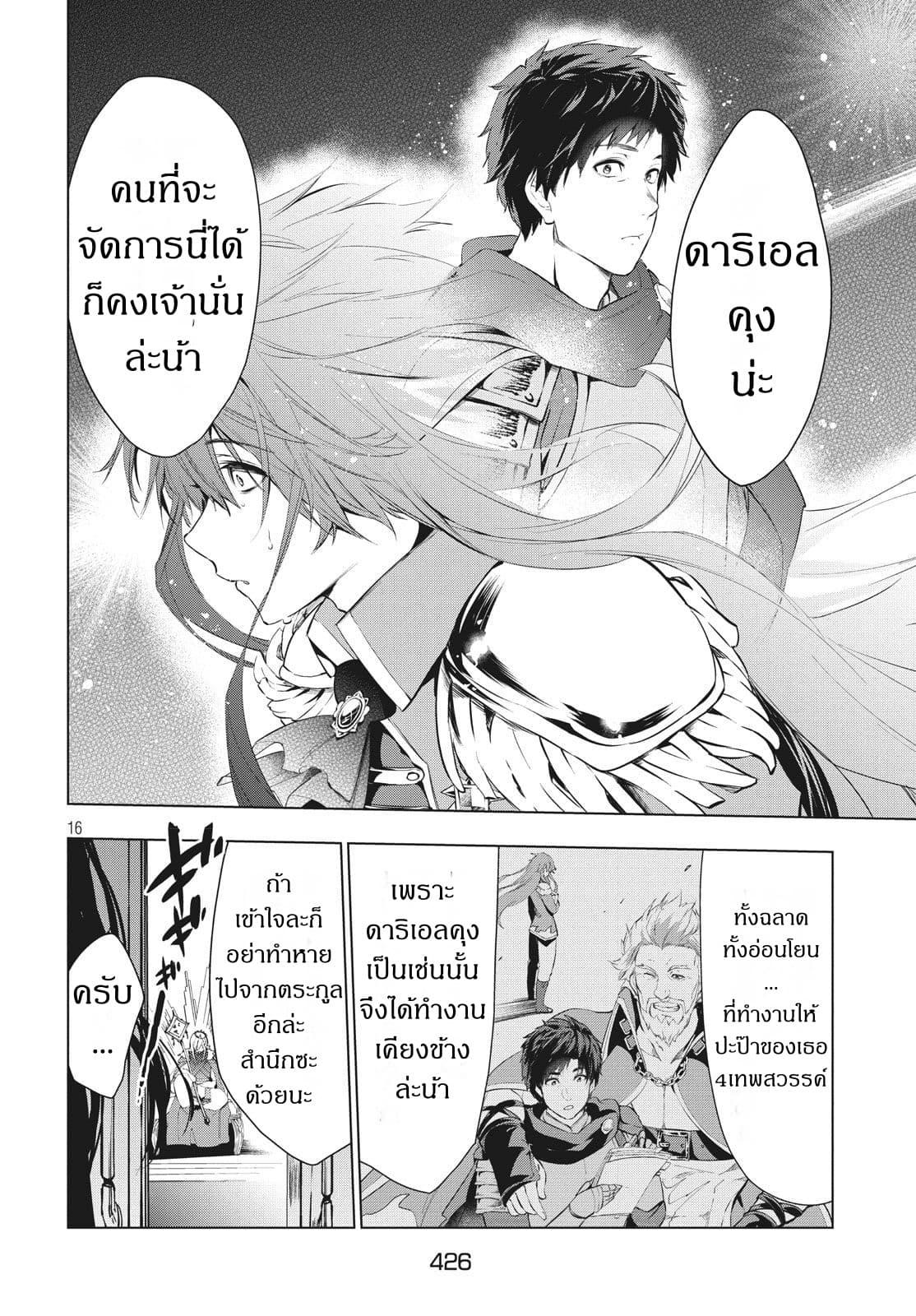อ่านการ์ตูน Kaiko sareta Ankoku Heishi (30-dai) no Slow na Second ตอนที่ 7.1 หน้าที่ 15