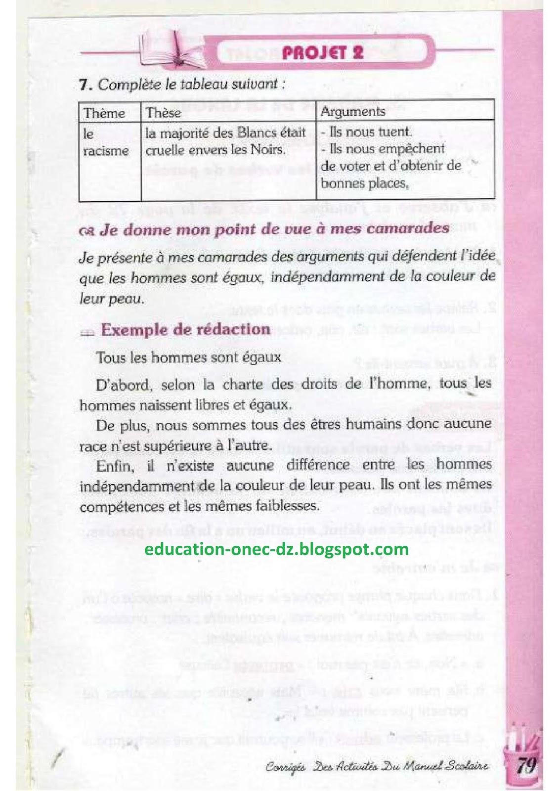 كتاب الفرنسية للسنة الرابعة متوسط الجيل الثاني