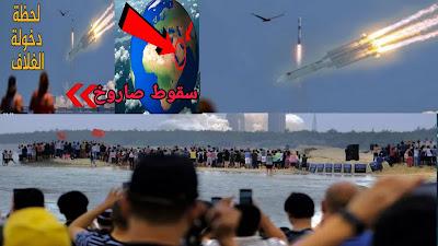 لحضة سقوط الصاروخ الصيني في المحيط الهادئ