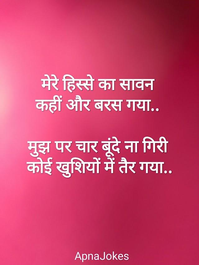 Hindi Shayari Pyar, Dard Aur Muskaan
