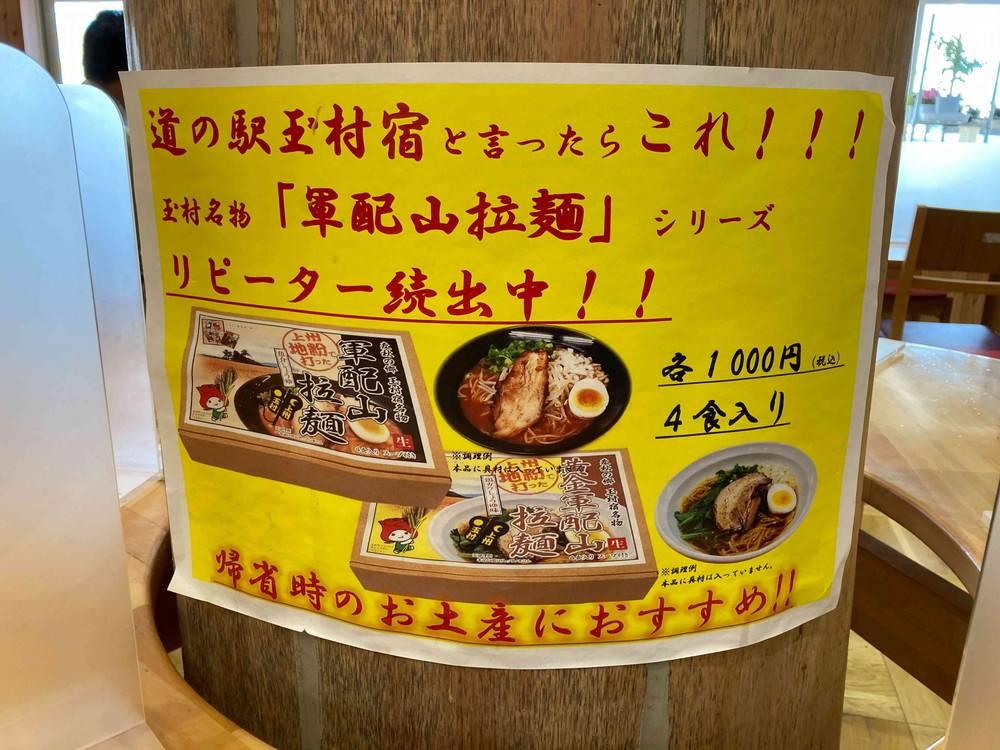 Tama亭「軍配山ラーメン」