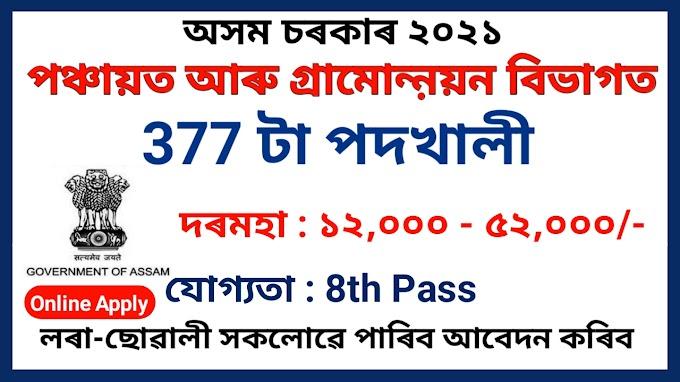 PNRD Assam Recruitment 2021 : Apply Online for 377 Grade IV Vacancy (Link Activated)