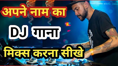 dj song me naam or number kaise bulwaye, dj song me naam or number kaise lagate hai girl voice me, dj song mixing kaise kare, mobile phone se song mixing kaise kare, song mixing, song mixing kaise kare