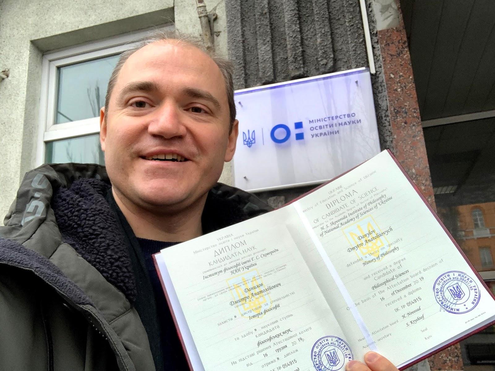 Dmytro Danylov yoga phd Ukraine thesis phylosophy йога Дмитрий Данилов диссертация философия дхьяна dhyana