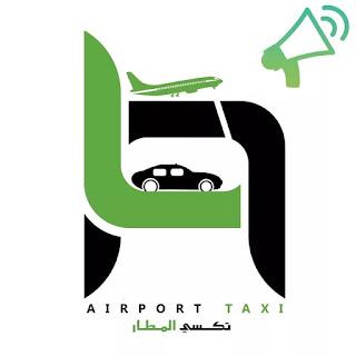 تكسي المطار يعلن عن فتح باب التقديم للعمل في المطار وساحة عباس بن فرناس؟