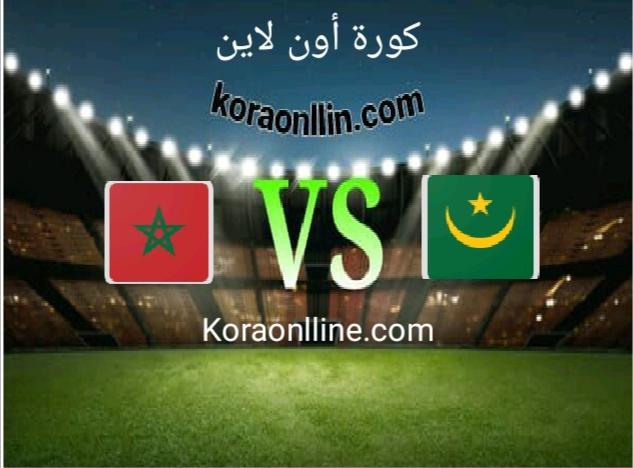 مباراة موريتانيا والمغرب