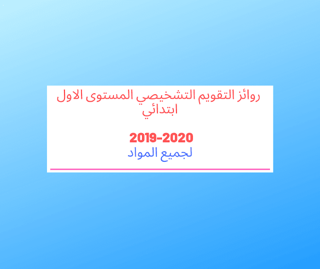 روائز التقويم التشخيصي المستوى الاول ابتدائي 2019-2020 لجميع المواد