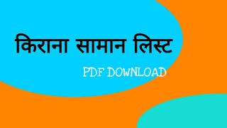 किराना दुकान सामान की लिस्ट – BEST Grocery items list in hindi 2021