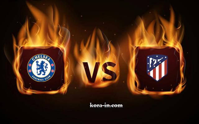 كورة ستار مشاهدة مباراة اتليتكو مدريد وتشيلسي بث مباشر اليوم 23-02-2021 دوري أبطال أوروبا