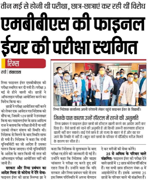 RIMS MBBS Final Year Exam 2021 latest news in hindi
