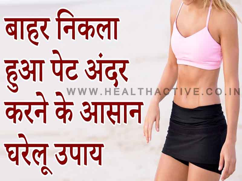 बढ़ा हुआ पेट कम करने के 6 उपाय