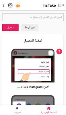 كيفية تنزيل الصور والفيديوهات من تطبيق تنزيل الصور والفيديو من انستجرام 2020