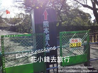 2016年熊本地震後的熊本城公園
