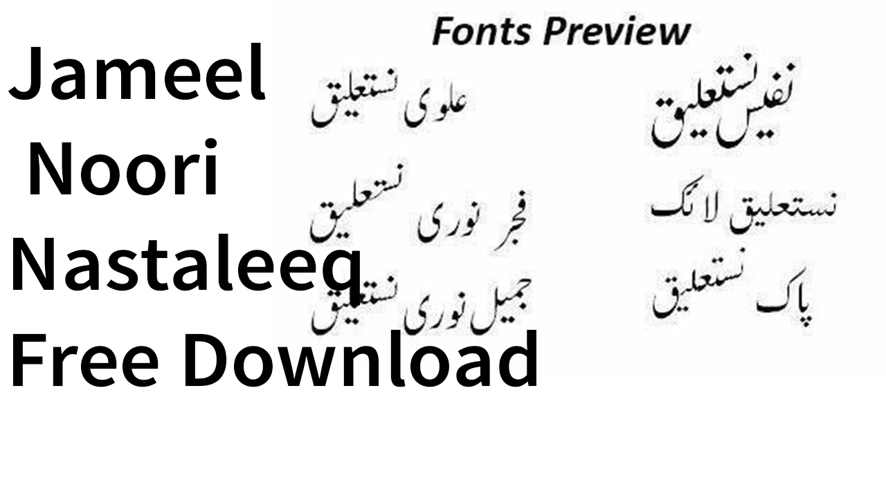 Jameel Noori Nastaleeq Urdu Font Free Download - Technical Hamid