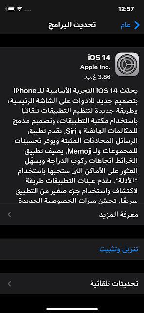 إطلاق تحديث iOS14 رسمياً