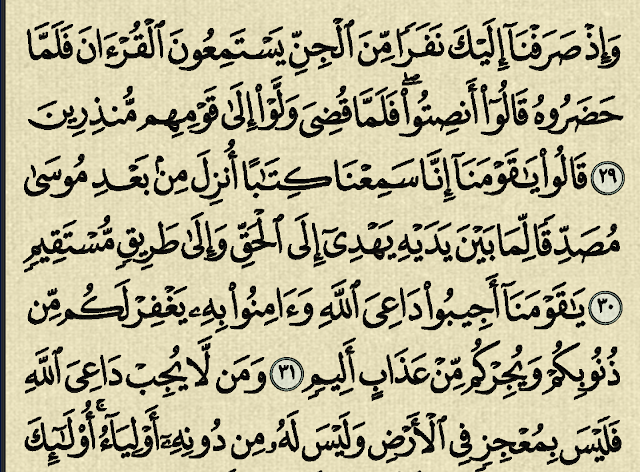 شرح وتفسير سورة الاحقاف surah al ahqaf (من الآية 25 إلى الآية 34 )