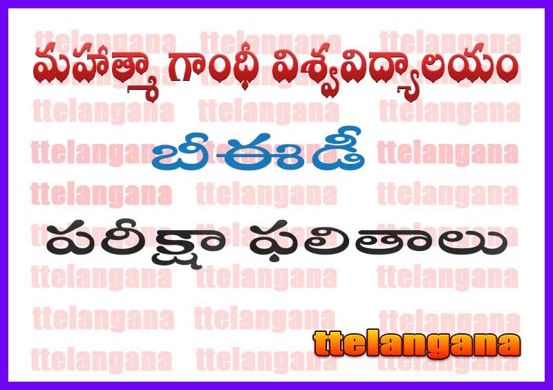 మహాత్మా గాంధీ విశ్వవిద్యాలయం బి.ఎడ్ రెగ్యులర్ సప్లమెంటరీ పరీక్షా ఫలితాలు