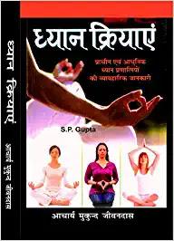 dhyan kriyan by acharya mukund jeevandas,best yoga books in hindi, best ayurveda books in hindi,best meditation books in hindi