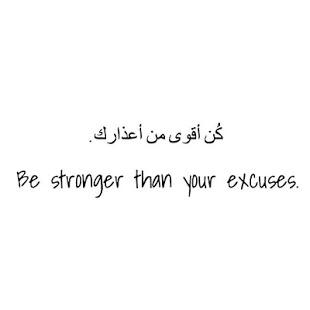 كن اقوى من أعذارك