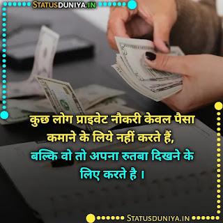 Private Job Shayari In Hindi New, कुछ लोग प्राइवेट नौकरी केवल पैसा कमाने के लिये नहीं करते हैं, बल्कि वो तो अपना रुतबा दिखने के लिए करते है ।