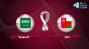 مشاهدة مباراة عمان والسعودية بث مباشر بتاريخ 07-09-2021 تصفيات آسيا المؤهلة لكأس العالم 2022