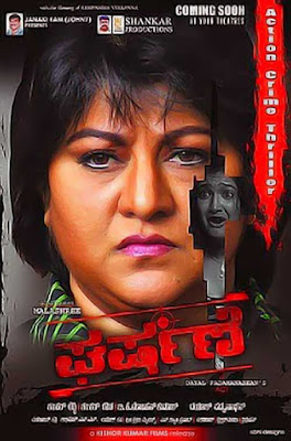 Wardiwali Sherni (Gharshane) (2019) Hindi Dubbed 720p HDRip – 1GB