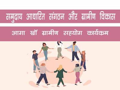 समुदाय आधारित संगठन और ग्राम विकास   सीबीओ-दृष्टिकोण तथा आगा खां ग्रामीण सहयोग कार्यक्रम  Community Based Organization and Village Development