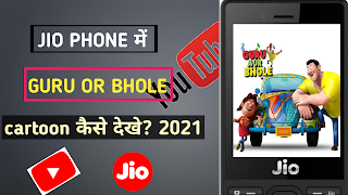 Jio Phone Me Guru or Bhole cartoon kaise dekhe