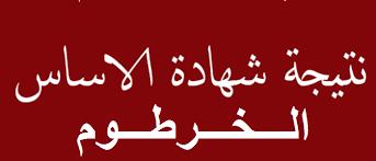 رابط حصرى معرفة نتيجة شهادة الاساس برقم الجلوس 2021 ولاية الخرطوم | result.esudan بعد اعتمادها