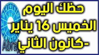 حظك اليوم الخميس 16 يناير-كانون الثاني 2020