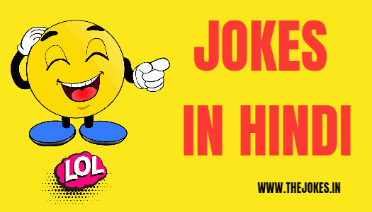 Jokes in Hindi-Funny jokes in Hindi