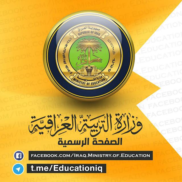 وزارة التربية: الامتحانات العامة للدراسة الاعدادية ستجري في الجامعات والكليات والمعاهد