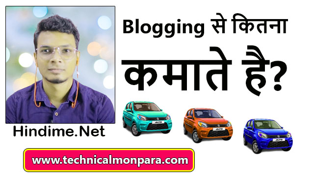 Hindime.Net Blogging Se Kitna Kamate Hai