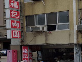台南直直撞老店在哪裡