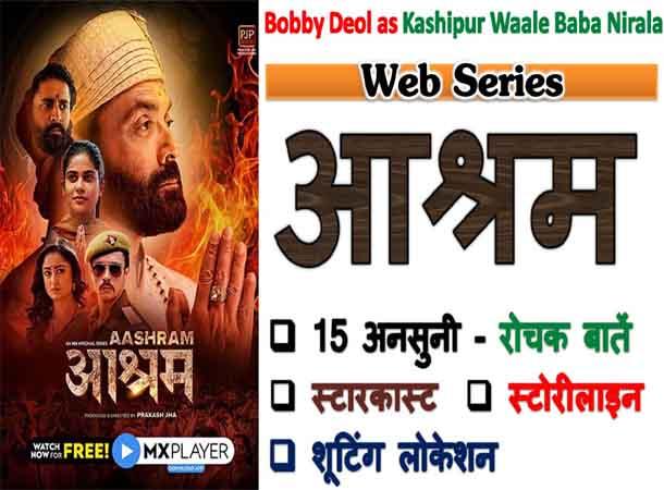 Aashram Web Series Unknown Facts In Hindi: आश्रम वेब सीरीज से जुड़ी 15 अनसुनी और रोचक बातें