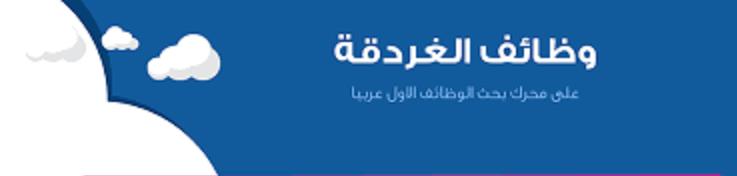 وظائف خالية فى شركة خاصة بالغردقه فى مصر 2018