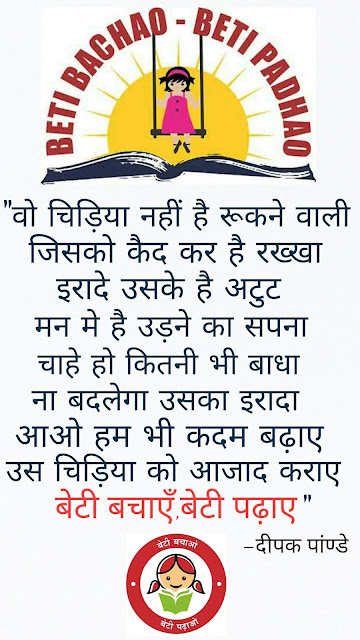 hindi essay beti bachao Today we will be covering a sample essay on beti bachao, beti padhao, based  on the format you will need to follow for your essay in sbi po.