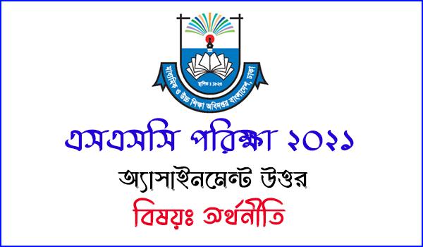 SSC Economics Assignment Answer 2021 6th Week