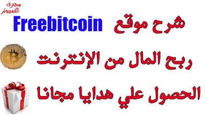 شرح موقع Freebitcoin لربح المال من الإنترنت والحصول علي هدايا مجانا
