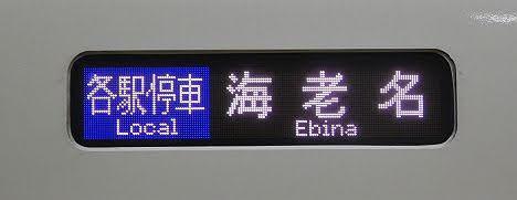小田急線 各駅停車 海老名行き6 8000形フルカラーLED