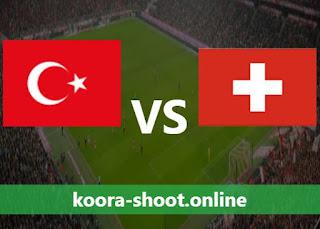 نتيجة مباراة سويسرا وتركيا اليوم بتاريخ 20/06/2021 يورو 2020