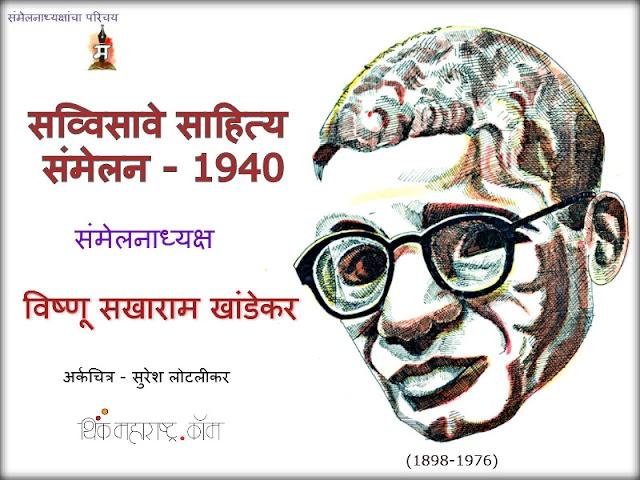 सव्विसावे साहित्य संमेलन (Twenty Sixth Marathi Literary Meet - 1941