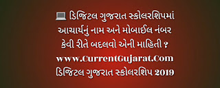 How To Change Principal Name And Number In Digital Gujarat Scholarship Portal ?