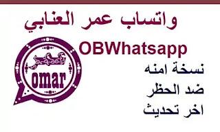 واتساب عمر العنابي obwhatsapp