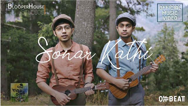 Sonar Kathi (সোনার কাঠি) Song Lyrics - Pritam Das & Taalpatar Shepai