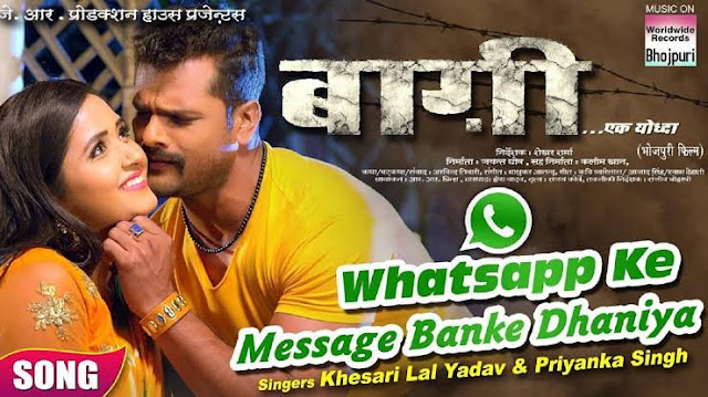 Whatsapp Ke Message Banke mp3 Song Download